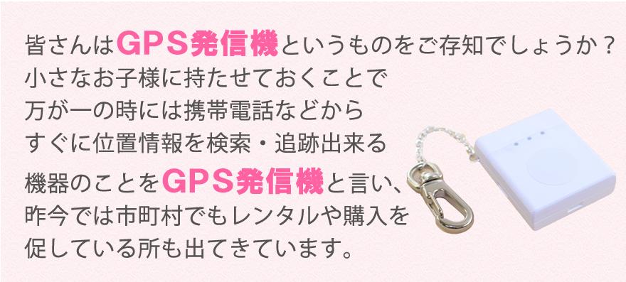 GPS発信機というものをご存知でしょうか?