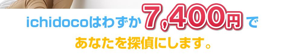 7400円