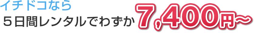5日間レンタル