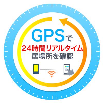 GPSで24時間追跡