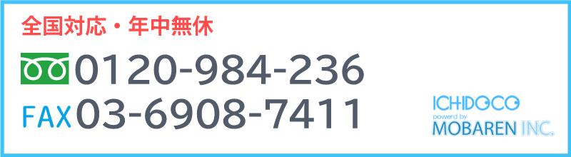 0120-922-817受付:平日10:00~19:00
