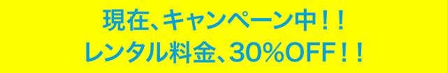 キャンペーン中!レンタル料金30%OFF!!